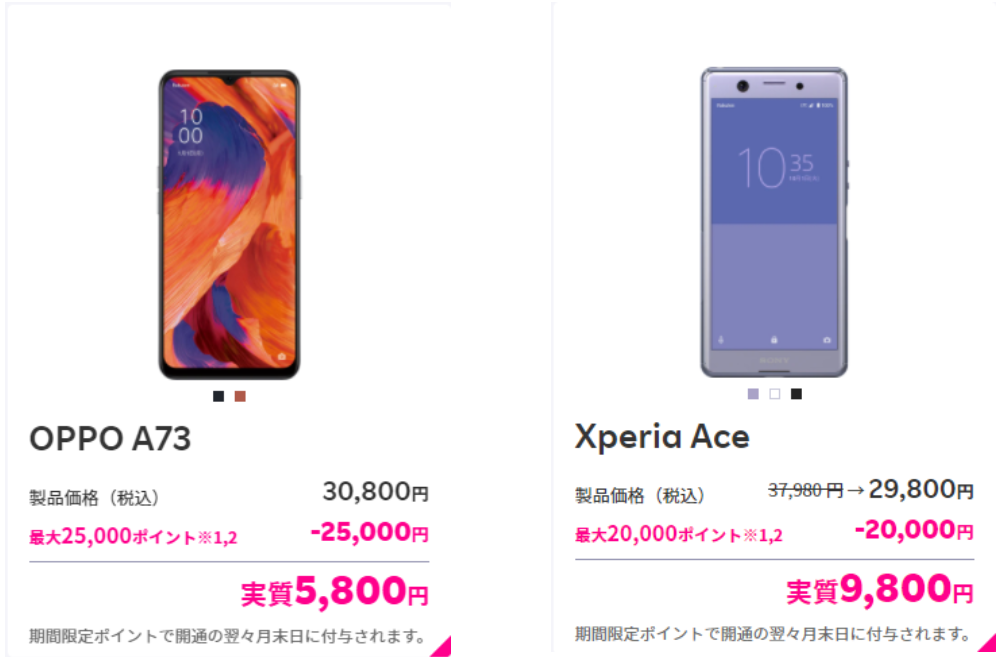 OPPO A73 Xperia Ace