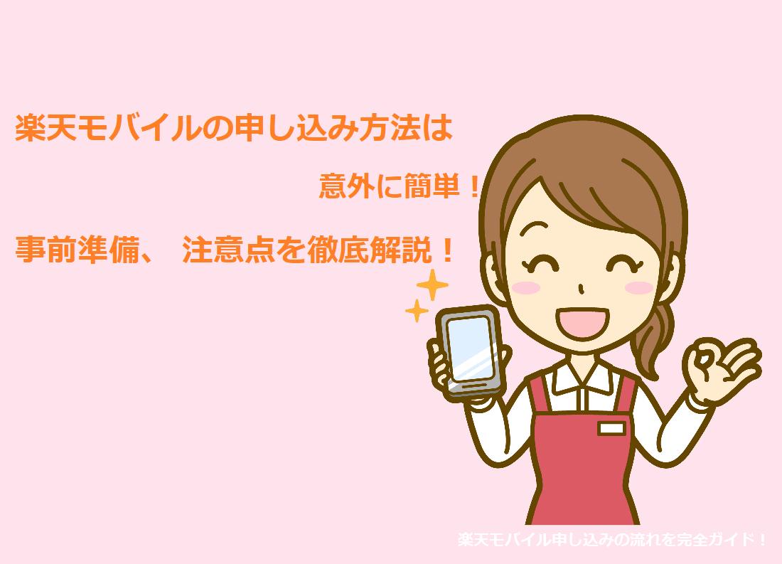 楽天モバイルの申し込み方法は意外に簡単!事前準備、注意点を徹底解説!