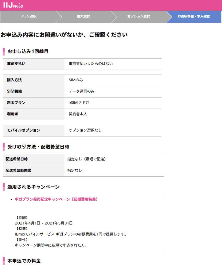 IIJmio申込み