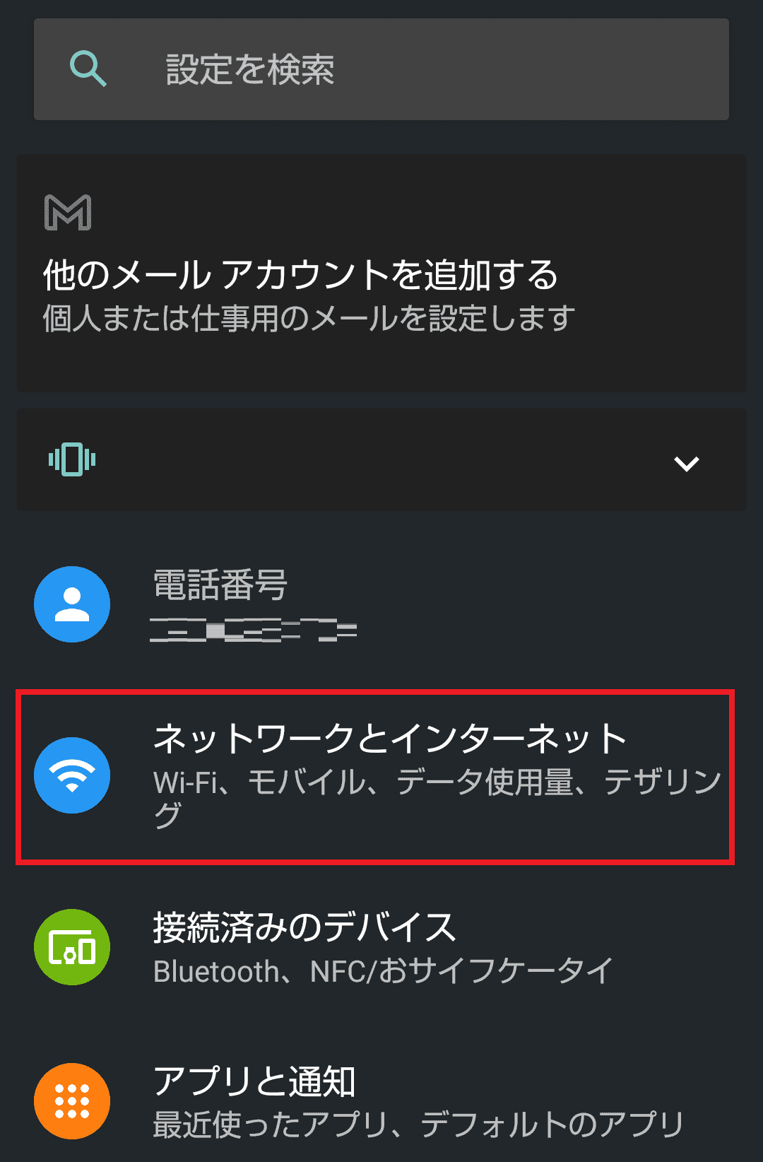1GBの設定方法