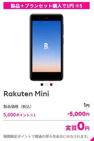 Rakuten Mini
