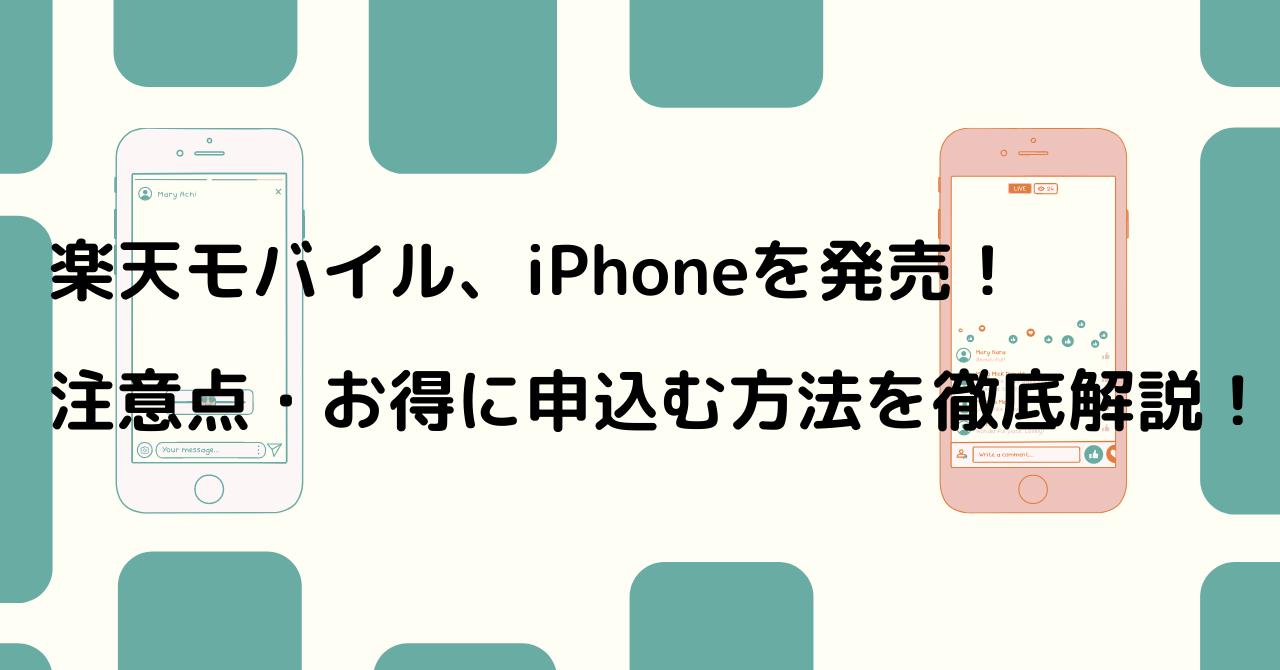 楽天モバイル、iPhoneを発売!注意点・お得に申込む方法を徹底解説!