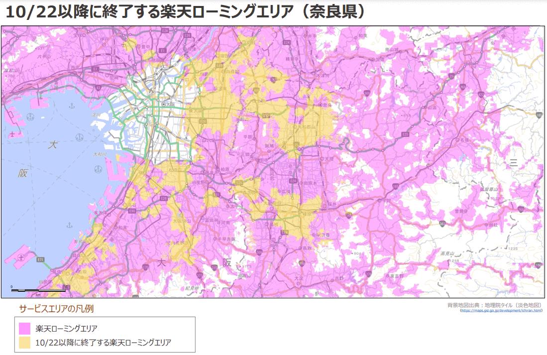 奈良市の一部パートナー回線解除